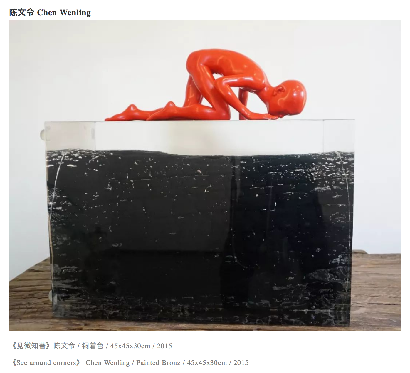 Chen Wenling and Yang Mian in Venice, Italy